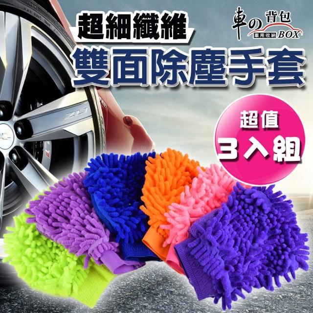 【勸敗】MOMO購物網【車的背包】超細纖維洗車手套除塵雙面手套(3入組)推薦momo電視台