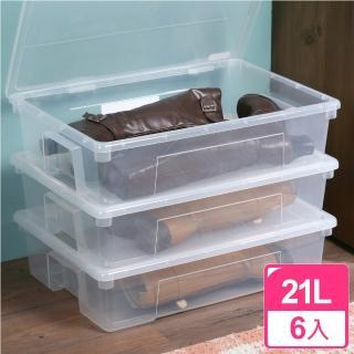 【真心良品】全透式扁平附蓋整理箱21.L_6入(搶)