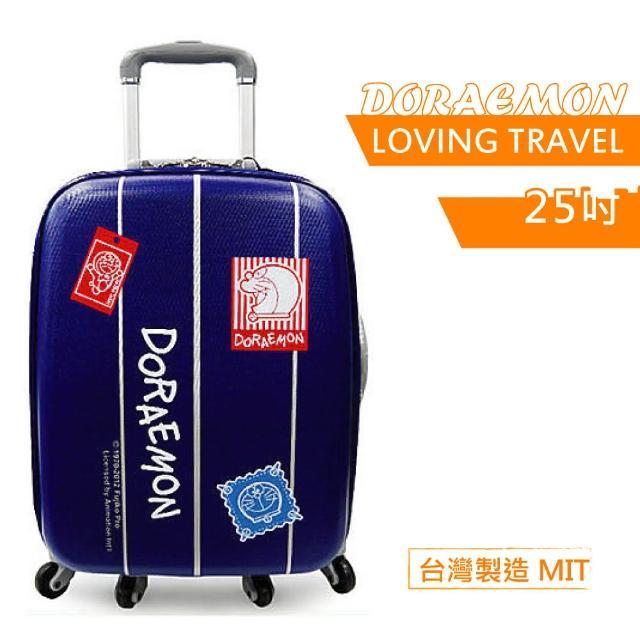 【真心勸敗】MOMO購物網【哆啦A夢】經典款『愛旅行』25吋鋁合金行李箱(深藍)好嗎富邦momo台