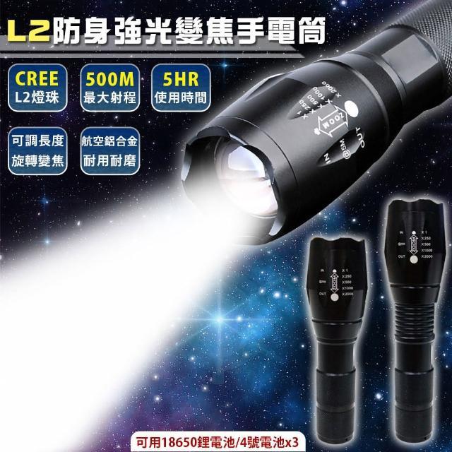 【好物分享】MOMO購物網【EZlife】L2防身強光變焦手電筒套組(x1)價錢momo旅遊購物網