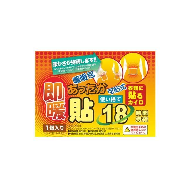 【好物推薦】MOMO購物網日本18小時可貼式即暖暖暖包(20片)推薦momo 折價券 2000