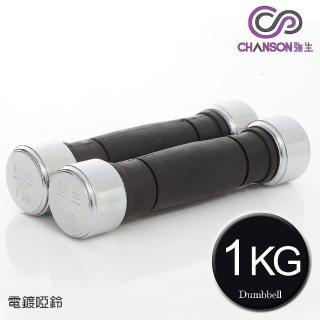 【強生CHANSON】電鍍啞鈴(1KG-雙入)