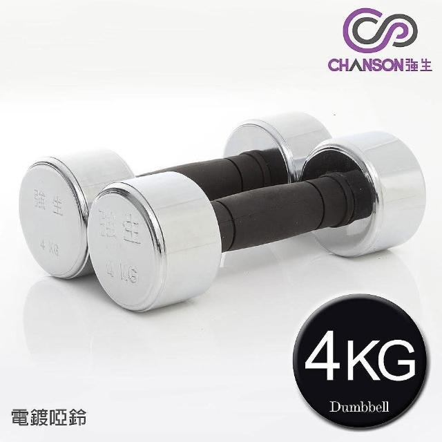 【部落客推薦】MOMO購物網【強生CHANSON】電鍍啞鈴(4KG-雙入)效果好嗎momo購物網評價