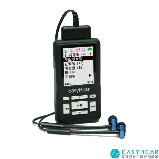 【EasyHear易耳通】富邦媒體數位助聽器(BF型號)