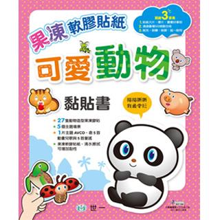 【世一】果凍軟膠貼紙可愛動物黏貼書