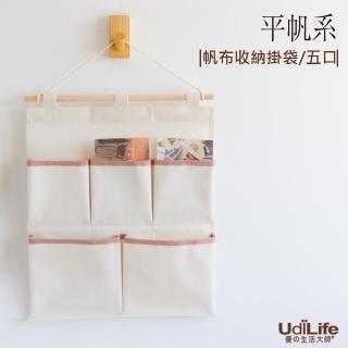 【UdiLife】帆布收納掛袋/五口(1入)