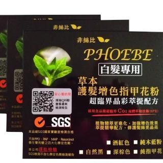 【PHOEBE 非絲比】100%純天然草本晶彩萃提指甲花Henna粉100g/盒(任選三入)