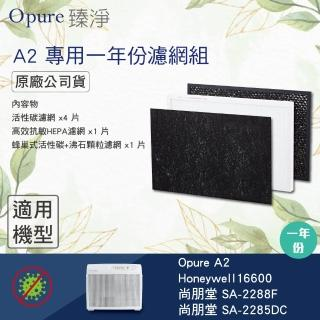 【Opure臻淨】A2空氣清淨機第一層活性碳濾網(A2-B)