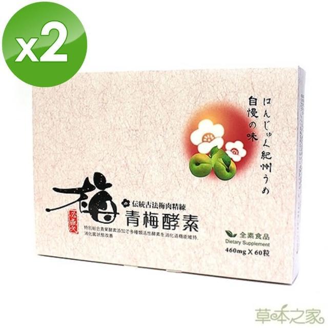 【草本之家】青梅酵富邦網站素(60粒X2盒)