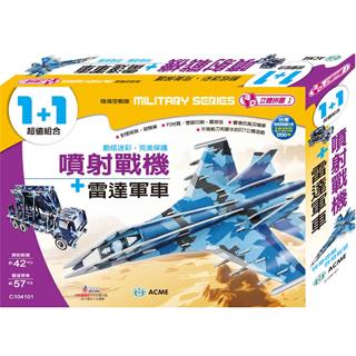 【世一】噴射戰機+雷達軍車