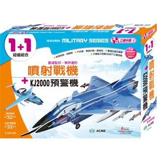 【世一】噴射戰機+KJ2000預警機