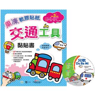【世一】果凍軟膠貼紙交通工具黏貼書