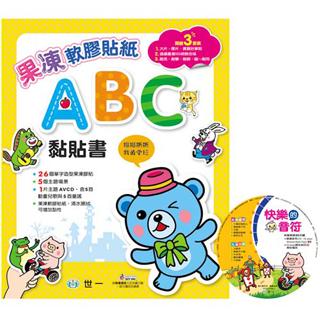 【世一】果凍軟膠貼紙ABC黏貼書