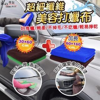 【真心勸敗】MOMO購物網【車的背包】超細纖維美容打蠟布(1大+1小顏色隨機)價格富邦momo電視購物頻道