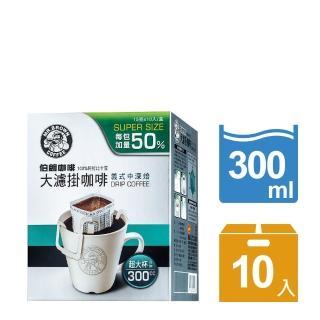 【伯朗咖啡】大濾掛咖啡-義式中深焙10入(每包加量50%)價格