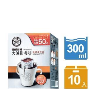 【伯朗咖啡】大濾掛咖啡-精選深烘焙10入(每包加量50%)價格