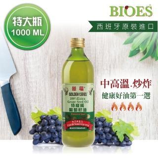 【囍瑞 BIOES】特級冷壓 100% 純葡萄籽油(大容量 - 1000ml)