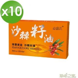 【草本之家】俄羅斯沙棘籽油(30粒X10盒)