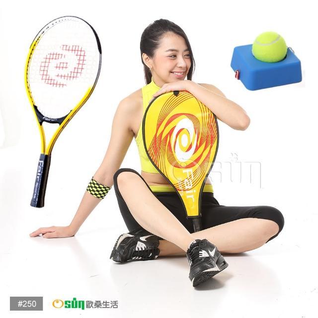 【部落客推薦】MOMO購物網【Osun】FS-T250青少網球拍+硬式網球練習台(黃白CE-185J_A)好嗎momo購物客服