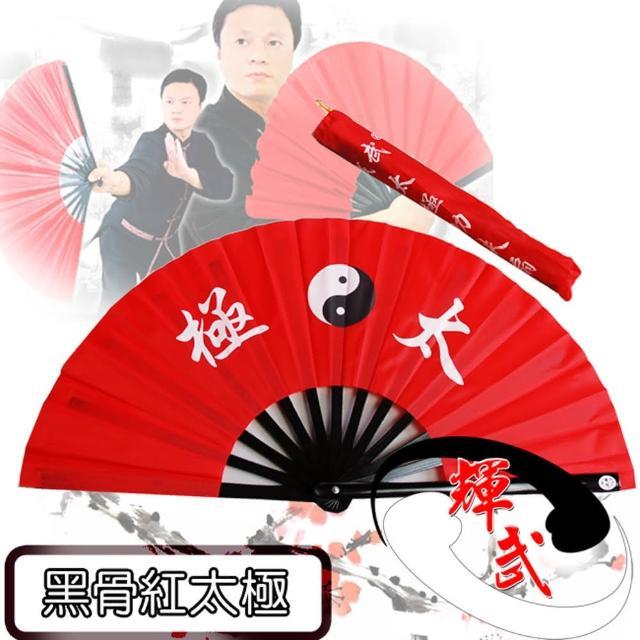 【輝武】武術用品-全竹骨太極圖-黑骨紅太極momo的電話功夫扇(2把)