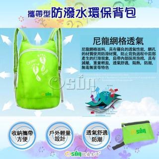 【Osun】CE-188攜帶型防潑水環保背包二入(共七色)