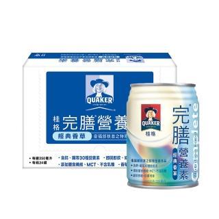 【桂格】完膳營養素-香草250momo購物網評價ml*24入