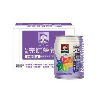 【桂格】完膳營養素50鉻配方250ml*2momo4入