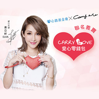 【心路基金會】Carry Me Carry Love愛心零錢包