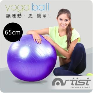 【ARTIST 愛提斯】65cm 防爆瑜珈韻律健身球(黃色-送打氣筒)