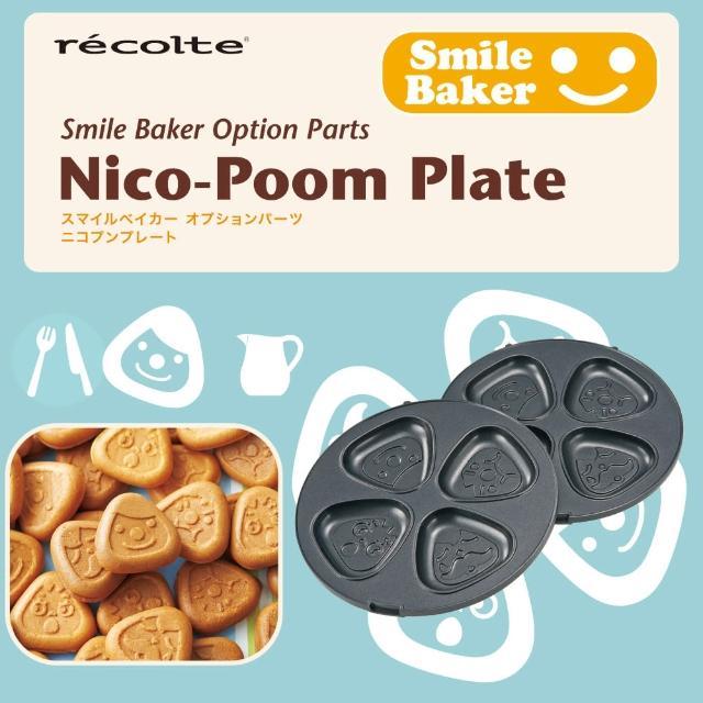 【recolte日本麗克特】專用三角烤盤(富邦網路購物smail baker-NP微笑鬆餅機)