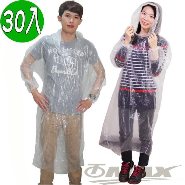 【部落客推薦】MOMO購物網【omax】攜帶型輕便雨衣-30入(透明)效果如何momo購物app