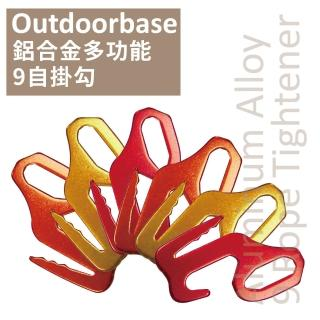 【Outdoorbase】鋁合金9字掛勾-隨機6入(露營掛繩穿繩小道具)