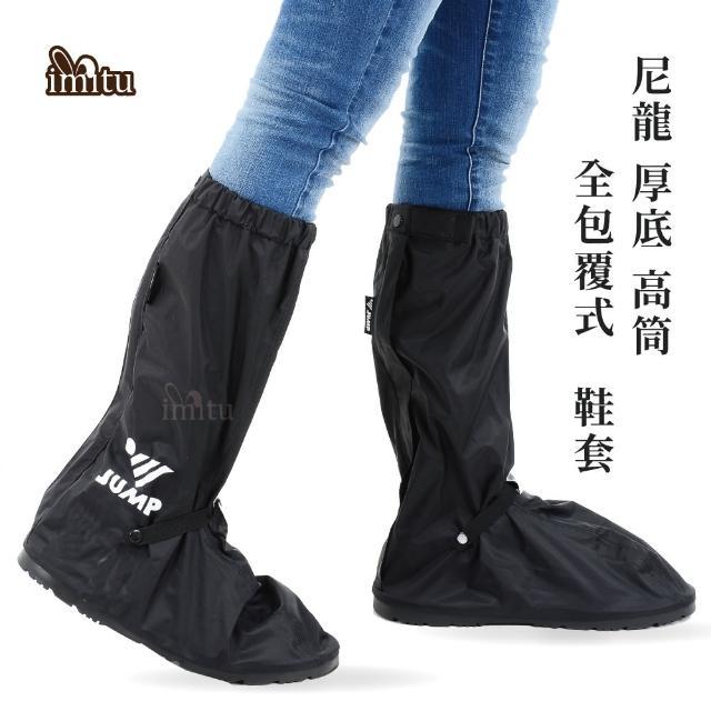 【開箱心得分享】MOMO購物網【JUMP】厚底尼龍反光鞋套(L005C)去哪買momo官方網站