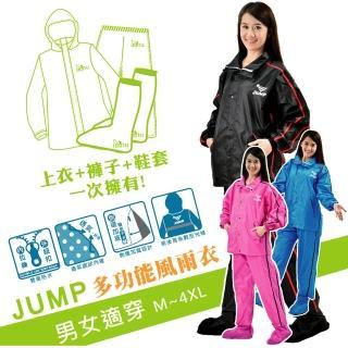 【JUMP】俊挺側開鞋套式套裝休閒風雨衣(粉桃/黑/藍 M-4XL_JP-7337)