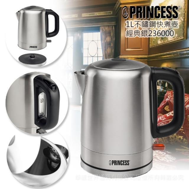 【PRINCESS荷蘭公主】1L不鏽鋼快煮壺momo 購物 momo 購物(236000)