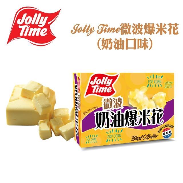 【Jomomo購物手機lly Time】微波爆米花奶油口味(3入一盒)