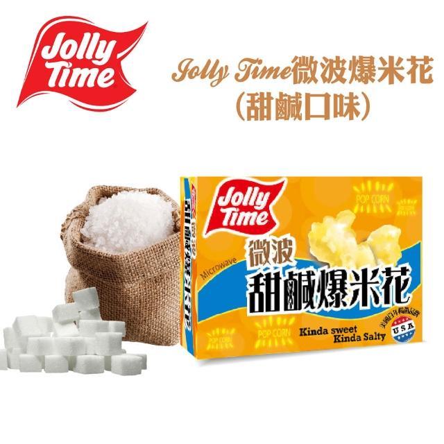 【Jolly Time】微波爆米花甜鹹口momo新聞味(3入一盒)