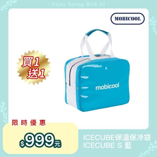 【私心大推】MOMO購物網【MOBICOOL】ICECUBE S 保溫保冷輕攜袋(藍色)心得momo購物客服電話