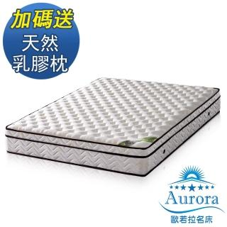 【歐若拉名床】護邊強化三線20mm乳膠特殊QT舒柔布硬式獨立筒床墊-雙人特大6X7尺