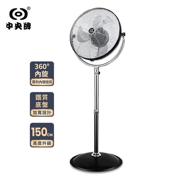 【中央牌】18吋內旋momo購物網 運費式循環立扇(KZS-1845CaP)