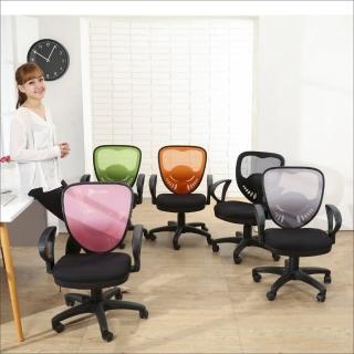【BuyJM】喬恩護腰成型泡棉網布扶手辦公椅/電腦椅(5色)