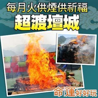 【命運好好玩】每月火供煙供祈福-超渡壇城