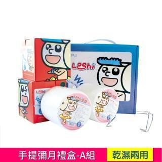 【Leshi樂適】嬰兒乾濕兩用布巾/護理巾(手提禮盒-400抽)