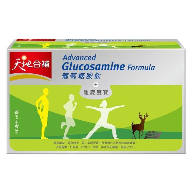 【天地momo型錄合補】高單位葡萄糖胺飲60ml*6入