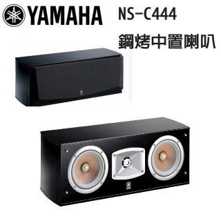 【YAMAHA】NS-C444 鋼烤中置喇叭(台灣山葉公司貨)