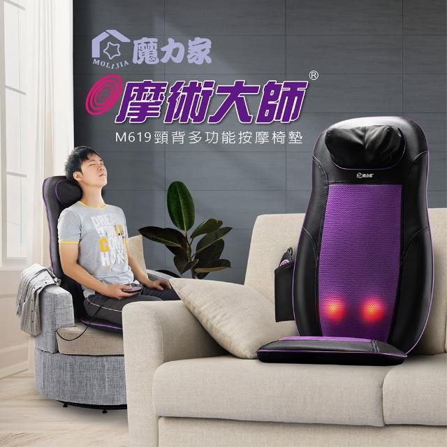 【好物分享】MOMO購物網【魔力家】摩術大師頸背多功能按摩椅墊(按摩機/按摩器/按摩墊/舒壓)價錢momo客服電話幾號