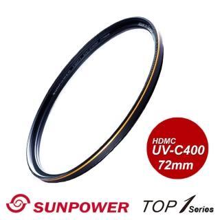 【SUNPOWER】TOP1 UV-C400 Filter 專業保護濾鏡/72mm
