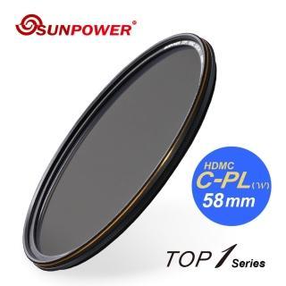 【SUNPOWER】TOP1 HDMC CPL 環形偏光鏡/58mm