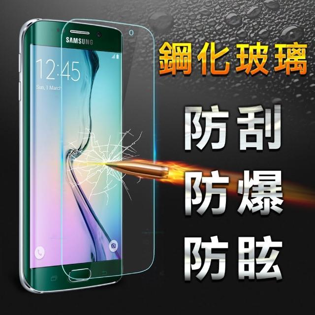 【YANG YI】揚邑Samsung Galaxy S6 Edge 鋼化玻璃momo旅遊購物保護貼(非滿版)