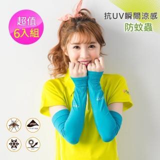 【貝柔】專業級涼感防蚊萊卡防曬袖套(6入組-顏色隨機)
